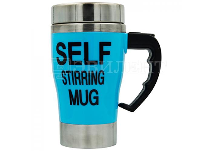 Кружка-мешалка SELF MIXING MUG CAP